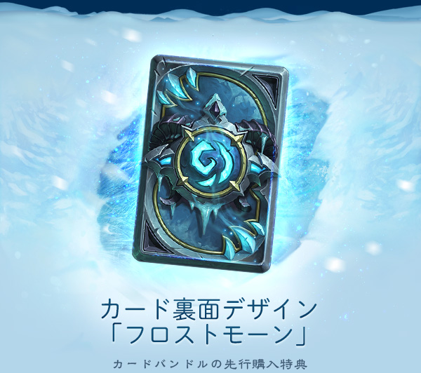 Free Frostmourne Card Back
