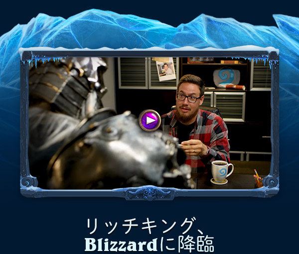 The Lich King Comes to Blizzard